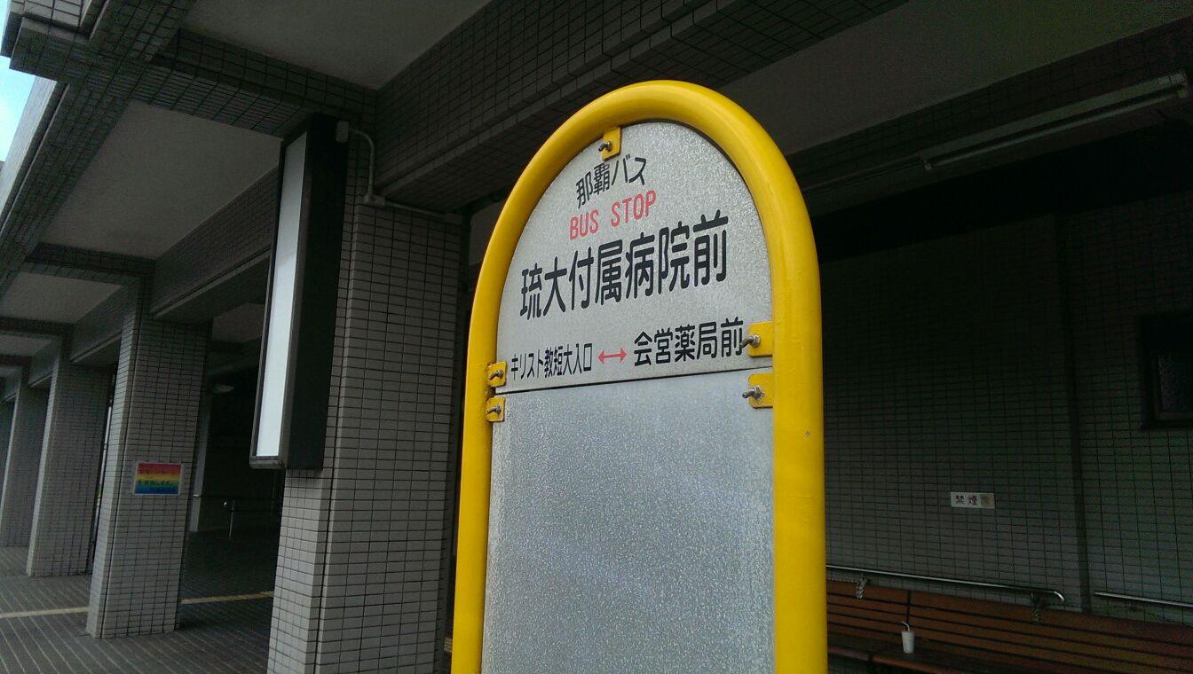 琉大病院バス停
