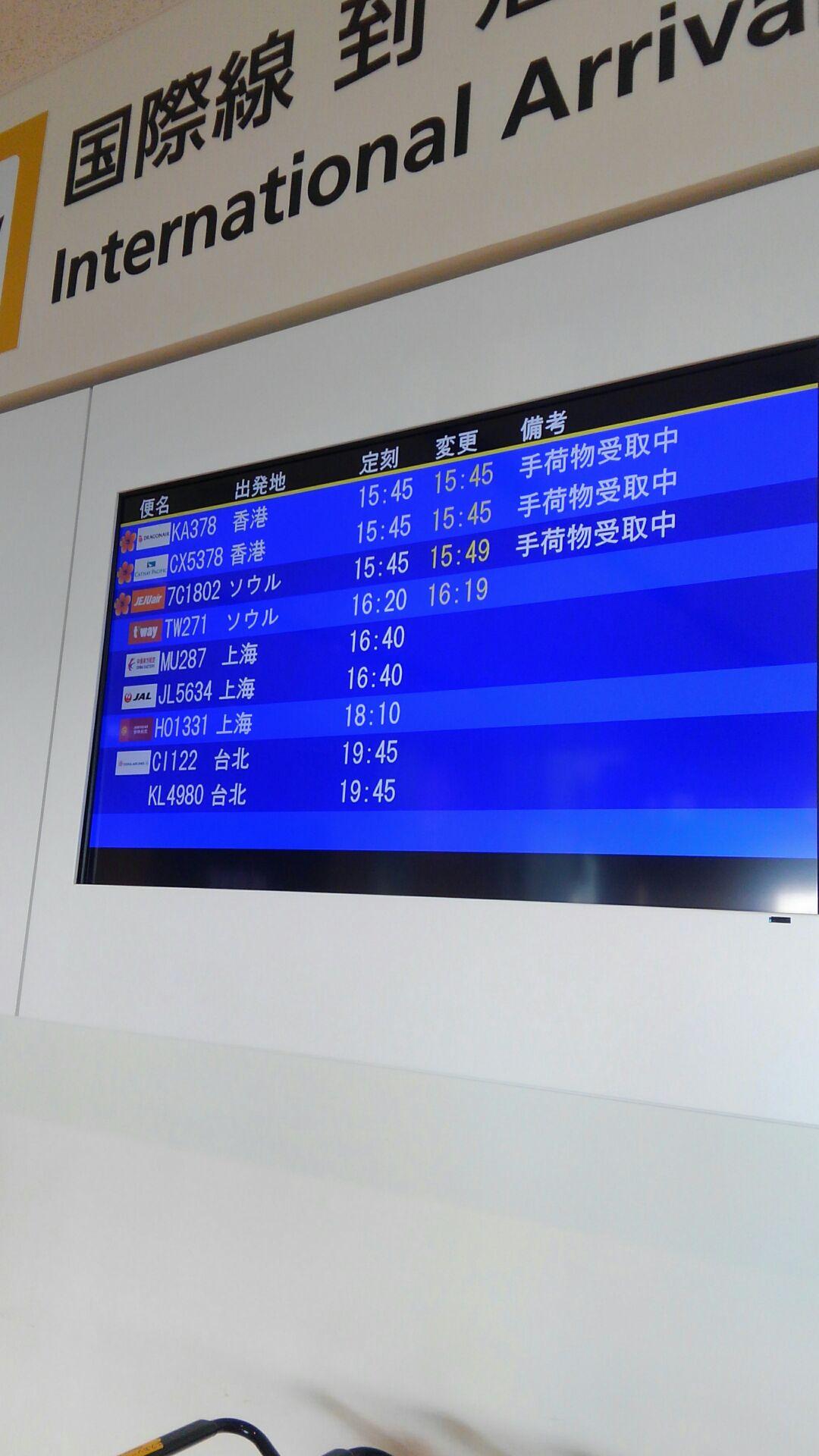 新しい?那覇国際空港