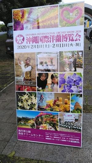 沖縄国際洋蘭博覧会看板